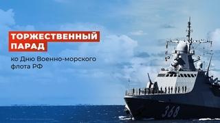 Торжественный парад коДню Военно-морского флота РФ2021