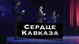 """Сердце Кавказа"" - Астемир Апанасов, Селим Алахяров, Мурад Байкаев"