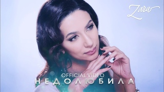 Зара - Недолюбила / Zara - Not in love anymore (Official Video)