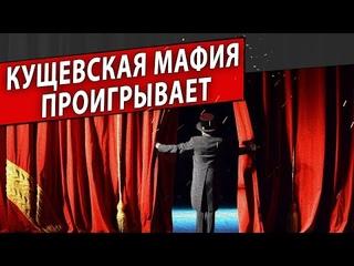 Кущевская мафия проигрывает | Журналистские расследования Евгения Михайлова