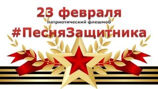 Русское Чудо - #ПесняЗащитника (патриотический флешмоб в День Защитника Отечества )