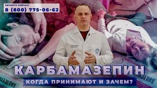 КАРБАМАЗЕПИН   Эффект от карбамазепина   Показания к применению   Лечение эпилепсии
