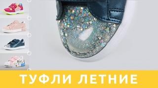Туфли и полуботинки на лето от ТМ Котофей для девочки. Новинки 2021