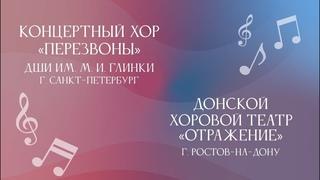 Концерт современной хоровой музыки «Вечерняя лаборатория»
