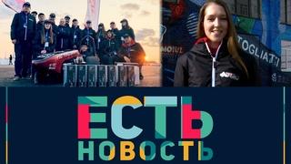ЕСТЬ НОВОСТЬ.  ПОБЕДА КОМАНДЫ TRT НА СОРЕВНОВАНИЯХ FS RUSSIA 2020