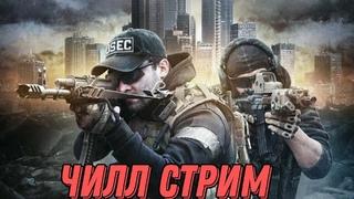 ПЯТНИЧНЫЙ ПОДРУБ!  СТРИМ ПО ESCAPE FROM TARKOV!!!