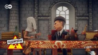 """Свадьба Путина, Аладдин Нетаньяху, царь не настоящий - """"Заповедник"""", выпуск 27 ()"""