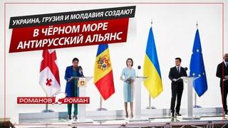 Украина, Грузия и Молдавия создают в Чёрном море Антирусский Альянс во имя членства в ЕС (Романов)
