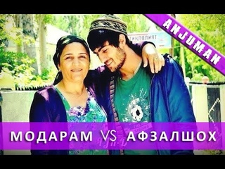 МОДАРАМ vs ЛОИК ШЕРАЛИ & Афзалшох Шодиев
