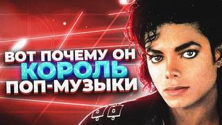 Секрет успеха МАЙКЛА ДЖЕКСОНА!?  Какой голос был у Майкла Джексона?