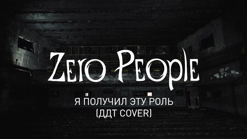 Zero People Я получил эту роль ДДТ cover LIVE