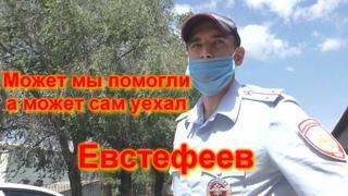 """ГИБДД МВД """"Орское"""" Евстефеев он спросить, уезжайте от сюда, а может обращение"""