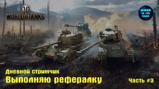 World of Tanks - Выполняю рефералку на танк - Часть #3   Дневной стрим.