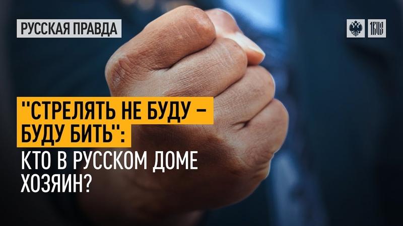 Стрелять не буду буду бить Кто в русском доме хозяин