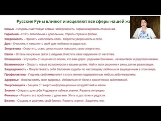 Василиса Еремеева. Первые шаги в энергиях Русских Рун. Часть 2.[2020-08-28]