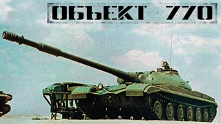 Объект 770: опытный тяжёлый танк