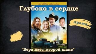 Христианский фильм  Глубоко в сердце  2012
