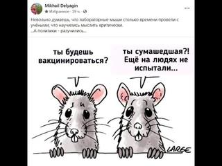 Вся правда о вакцинации:  Михаил Делягин и Семен Гальперин об эффективности вакцин