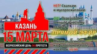Прямой эфир Митинг «Татарстан против»