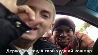 Eminem & Proof Freestyle Audio Boosted (Фристайл в машине) (Русские субтитры / перевод / rus sub)