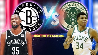 ✨ БРУКЛИН НЕТС - МИЛУОКИ БАКС 1 матч Плей Офф НБА / Хайлайты НБА на русском