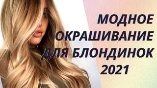 💖Окрашивание для блондинок 2021. Обзор разнообразных оттенков блонда. Кому подходит блонд.