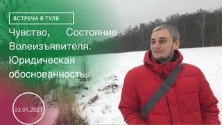 Часть 1. Чувство, состояние волеизъявителя. Юридическая обоснованность.  Николай Буров