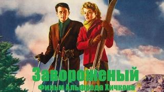 Завороженный 1945 Full HD 1080p / детектив / Альфред Хичкок