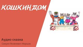 Сказки для детей. Слушать онлайн сказку: Кошкин дом. Загорелся кошкин дом.