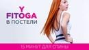 Екатерина Буйда - 15 минут для спины Фитойога в постели