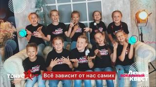 """Летний вокальный квест """"ТОНУС-Арт"""" - Все зависит от нас самих (cover ЁЛКА)"""