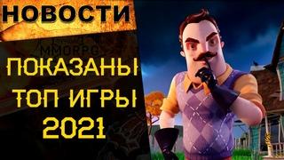🔥 ПОКАЗАНЫ ТОП ИГРЫ 2021 года! / Новости онлайн игр
