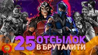 25 отсылок и пасхалок в БРУТАЛИТИ Mortal Kombat