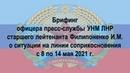 14 мая 2021 г. Брифинг офицера пресс-службы УНМ ЛНР старшего лейтенанта Филипоненко И. М.