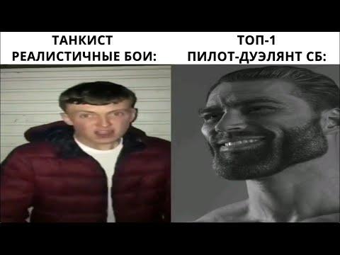 ТАНКИСТ ЧСВ против ЛУЧШЕГО ПИЛОТА WAR THUNDER КТО ПОБЕДИТ