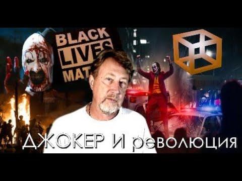 ДЖОКЕР и революция Чёрный ящик 27 выпуск