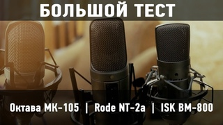"Тест микрофона ISK BM-800 с группой ""7линия""! (сравнение с Октава МК-105 и Rode NT-2a)"