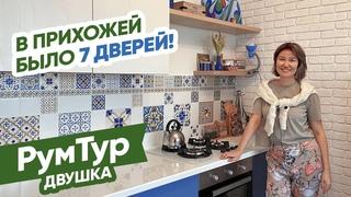 РумТур: Бюджетный ремонт в Алматинской двушке с кухней-студией!
