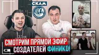 МЕНЯ ДЕРЖАЛИ В ЗАЛОЖНИКАХ! Кирилл Доронин и основатели Финико в прямом эфире.