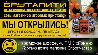 """Реклама на мониторах сети магазинов игровых приставок """"Бруталити"""""""