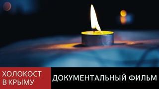 Холокост в Крыму   Документальный фильм