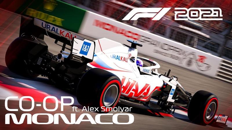 F1 2021 CO OP Карьера Пан или пропал Монако ft Alex Smolyar