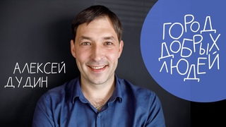Город добрых людей   актер Алексей Дудин