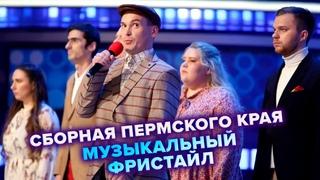 КВН. Сборная Пермского края. Песня-претензия к Москве