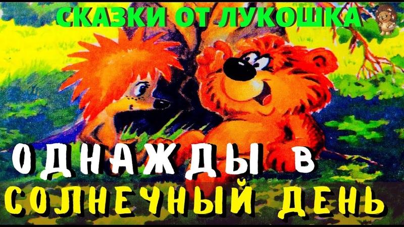 Однажды в Солнечный День Сказка Трям Здравствуйте Сергей Козлов Сказки на ночь