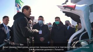 Визит главы Минпромторга Дениса Мантурова: презентация автомобилей ГК «АТС»