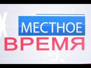 Стаханов. Жевлаков. ГТРК ЛНР. Местное Время.