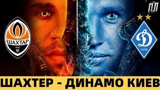 ШАХТЕР – ДИНАМО КИЕВ Прогноз на футбол 22 Тур Украинская Премьер Лига 2021 Обзор матча