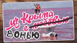 Почему Крым стал всероссийской канализацией и как в нее не вляпаться