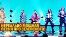 За эту песню Зеленский дал по шее Ласточкину! Парни не побоялись сказать, что думают! Очень МОЩНО!